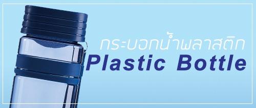 Plastic-premium2