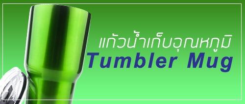 Tumbler-premium2